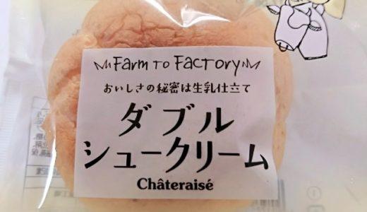 【お値段以上】シャトレーゼダブルシュークリームは味良し!コスパ良し!