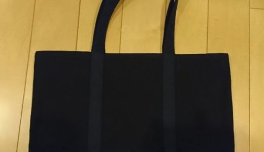 【みつばちトート】超絶シンプルなトートバッグ。人気バッグの実力はいかに?購入方法と届くまでをまとめてみました。