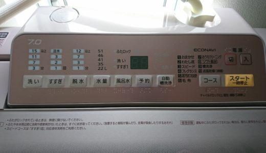 【洗濯機設置のポイント】洗濯機を設置したとき、ココだけは必ず自分で確認しよう!