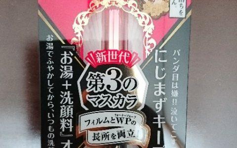 【第3のマスカラ】ヒロインメイク ロング&カールマスカラ!