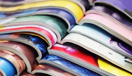 【カンタン!】雑誌を2.5倍楽しく読む方法をご紹介します!