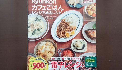 【syunkonカフェごはんレンジで絶品レシピ】レンジで作れるレシピしか載っていない本を激おすすめ!