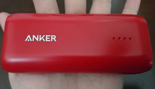 Ankerのモバイルバッテリー(Anker Astro E1 5200mAH)を購入した感想&レビューです