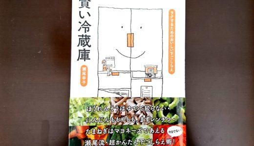 「賢い冷蔵庫 瀬尾幸子著」を読んで下ごしらえの便利さを再認識!