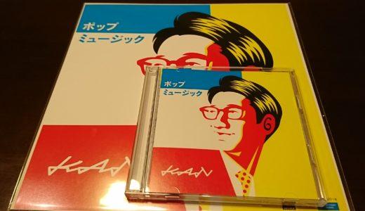 KANさんのnewシングル「ポップミュージック」はいいですよ!